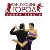 """Студия танца """"Танцевальное настроение"""""""
